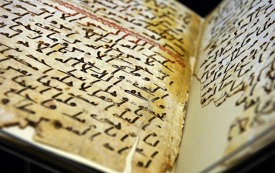 Найденный в Бирмингеме свиток Корана