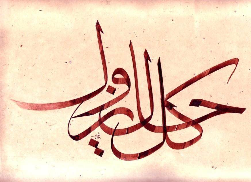 Работа Нассара Мансура / Источник фото: calligraphy-expo.com