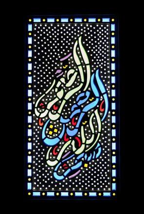 Peter Wageh, Luminous Prayers, SIAF 2017/18 / Photo © Islamic Arts Magazine